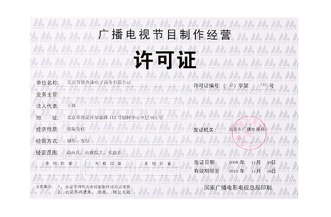 广播电视节目制作经营许可证:京字第745号