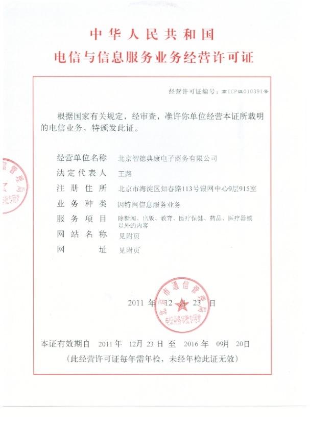 电信与信息服务业务经营许可证010391号