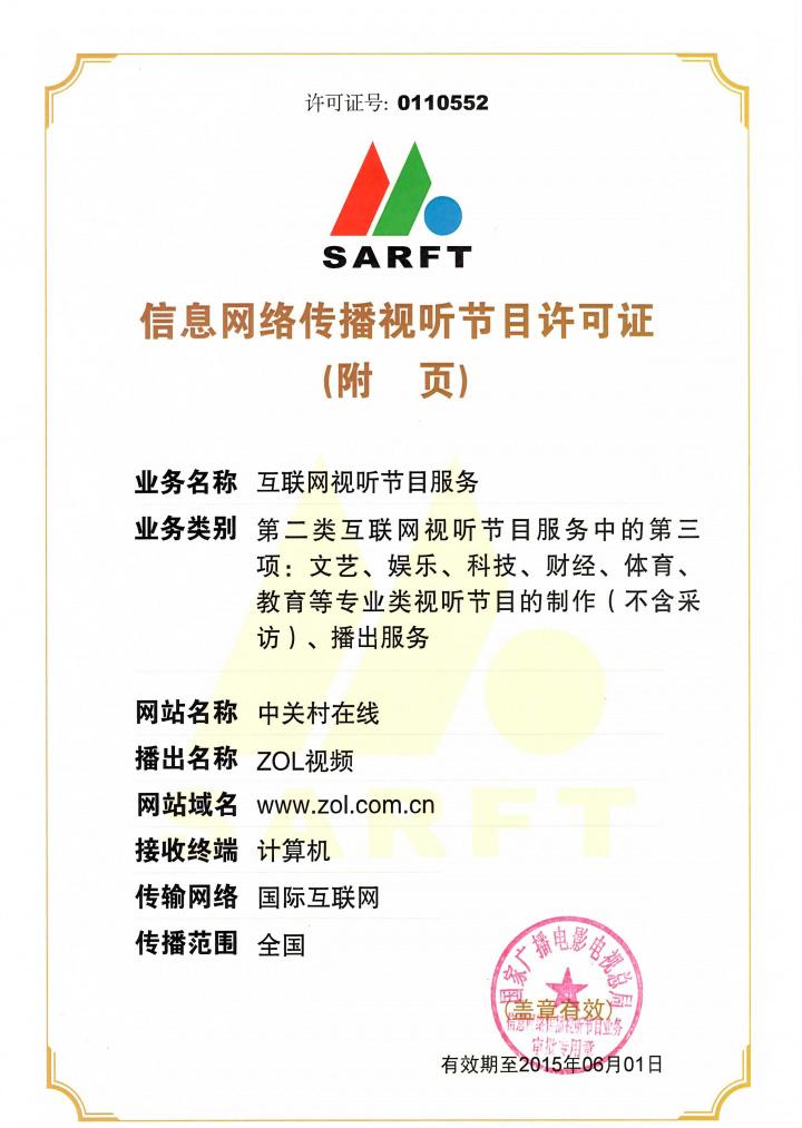 信息网络传播视听节目许可证:0110552