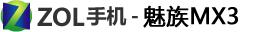 魅族MX3