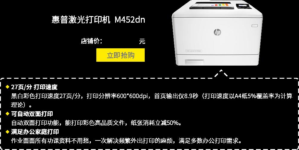 惠普激光打印机 M750dn