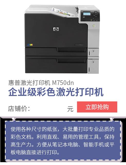 惠普激光打印机  M452dn