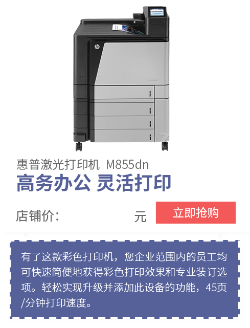 惠普激光打印机  M855dn