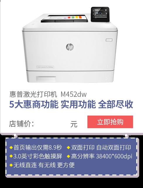 惠普激光打印机  M452dw