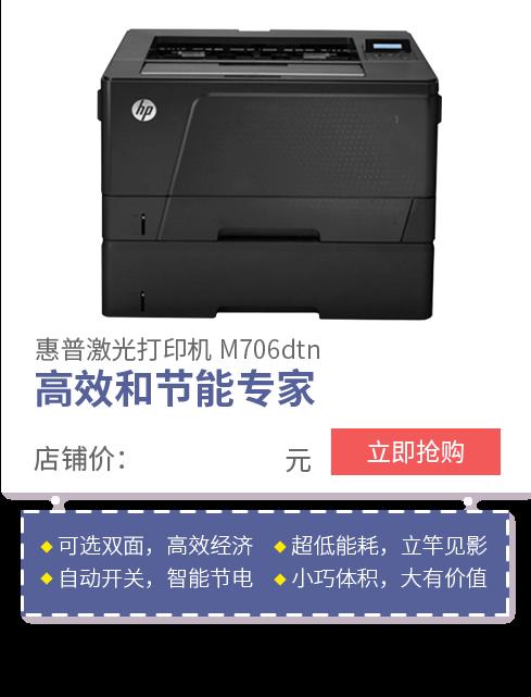 惠普激光打印机 M706dtn