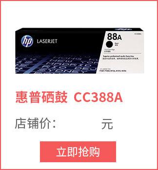 惠普硒鼓  CC388A