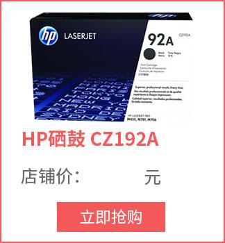 HP硒鼓 CZ192A