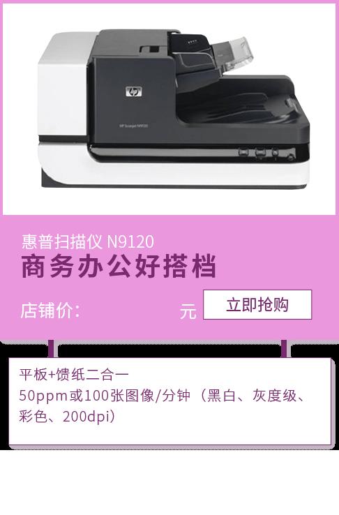 惠普扫描仪 N9120