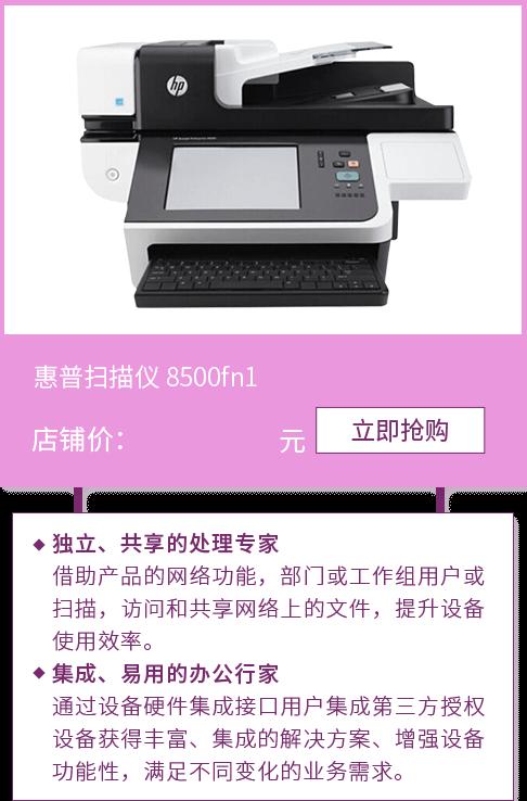 惠普扫描仪 8500fn1
