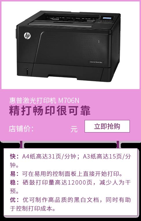 惠普激光打印机 M706N