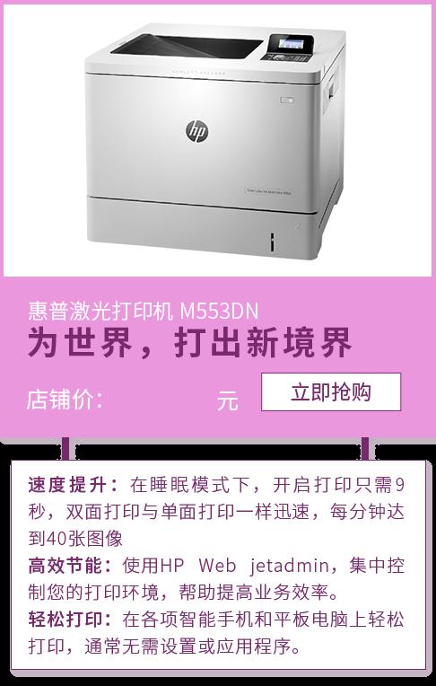 惠普激光打印机 M553DN
