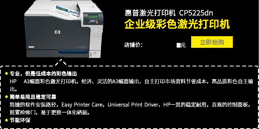 惠普激光打印机  CP5225dn