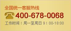 tel:400-688-1999 周一至周日 9:00-18:00