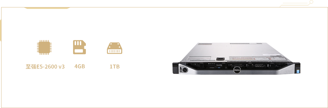 戴尔PowerEdge R430