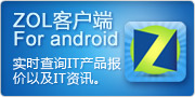 ZOL客户端for Android