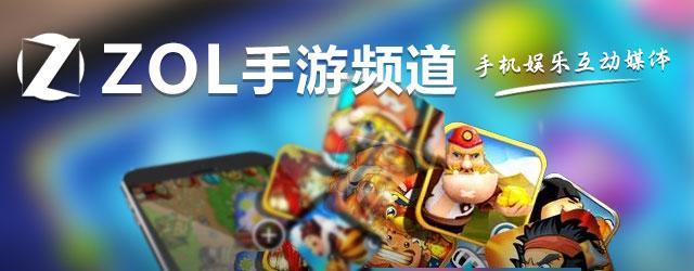 ZOL手游频道--手机娱乐互动媒体
